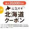 【北海道ふっこう割】じゃらん、北海道のホテルが最大2万円割引されるクーポン配布