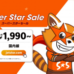 ジェットスター、大阪-高知が片道1,990円・その他国内線も対象のセールを2月1日(金)18時開始
