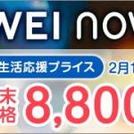 HUAWEI nova lite 3が最安4,100円に、OCN モバイル ONE音声SIM契約で割引