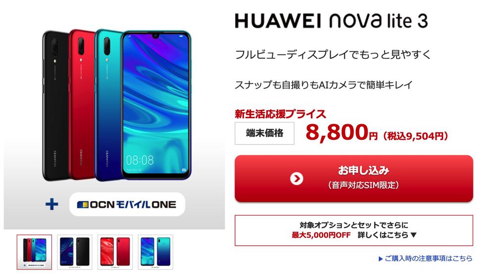 OCN モバイル ONE、HUAWEI nova lite 3が最安4,100円のキャンペーン