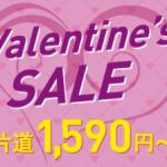 Peachがバレンタインセール、台湾行き航空券が片道1,990円など