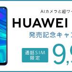 【楽天】通話SIM申込でHUAWEI nova lite 3が税別9,980円