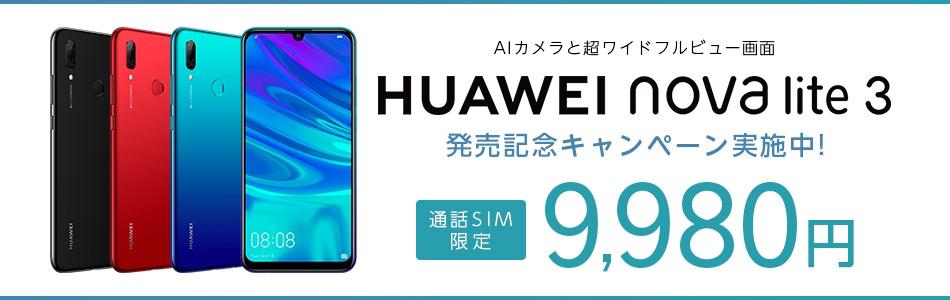 楽天モバイル:HUAWEI nova lite 3が9,980円になるキャンペーン