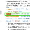 Ankerのポータブル電源「PowerHouse」で使える5,000円割引クーポン配布中