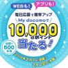 ドコモ「My docomo」で1万dポイント、アプリ・Webで毎日応募できるキャンペーン(2019年2月)
