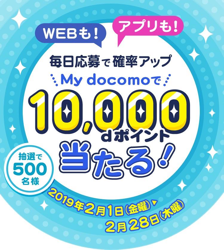 WEBも!アプリも!毎日応募で確率アップ My docomoで1万dポイントが当たる! | NTTドコモ