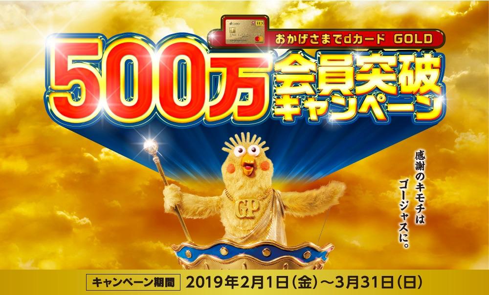 500万会員突破キャンペーン | キャンペーン