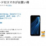 HUAWEI nova lite 2が14,580円・nova 3が41,148円・AQUOS sense 2が30,500円、Amazonタイムセール