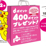 街のdポイント加盟店で買い物すると400ポイントプレゼント、北海道限定キャンペーン