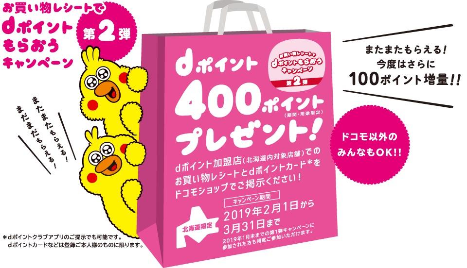 北海道限定、dポイント加盟店の買物で400ポイントプレゼント