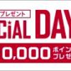 ドコモオンラインショップ、木曜日に端末購入で10,000ポイント還元(10人に1人)
