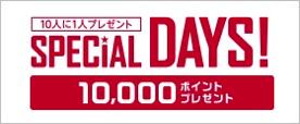 ドコモオンラインショップ:木曜日に端末を購入すると10,000ポイントプレゼント(10人に1人)