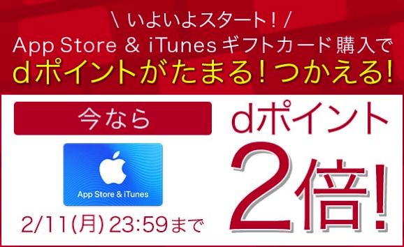 App Store & iTunesギフトカード dポイント2倍キャンペーン - ドコモオンラインショップ