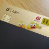 【dカード GOLD】Apple Payでdポイント5倍・抽選で500ポイントプレゼント、既存会員向けキャンペーンまとめ