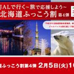 【北海道ふっこう割】JALのツアーが最大20,000円割引・対象期間は3月末まで