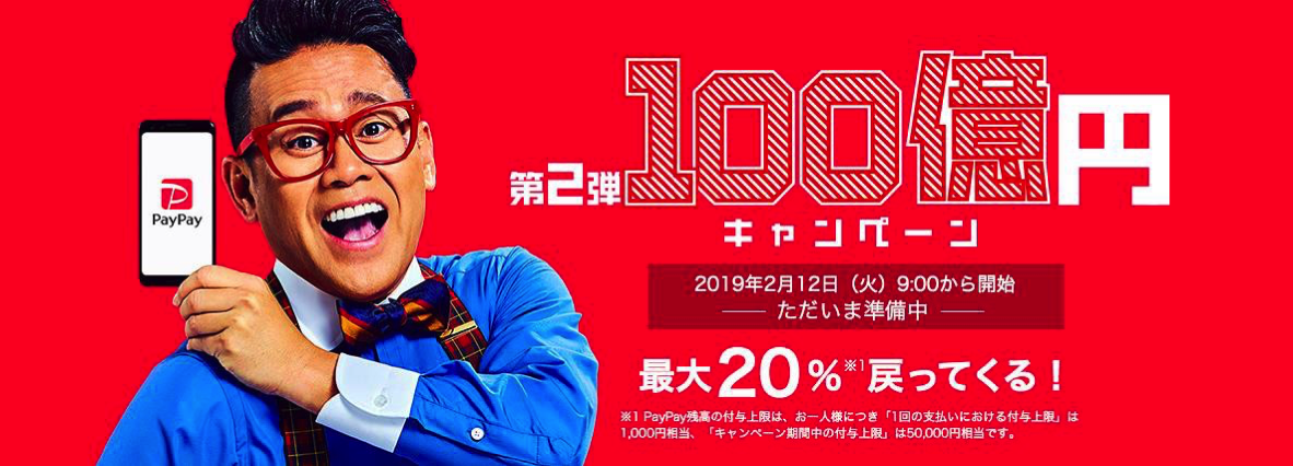 PayPay:第2弾100億円あげちゃうキャンペーン開催