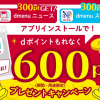 【ドコモ】dmenuニュース/スポーツアプリでもれなく合計600ポイント還元