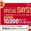 木曜日に端末購入でdポイント1万ポイント、ドコモオンラインショップ限定キャンペーン開催
