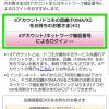 【ドコモnet】アカウント情報(認証ID・パスワード)の確認方法