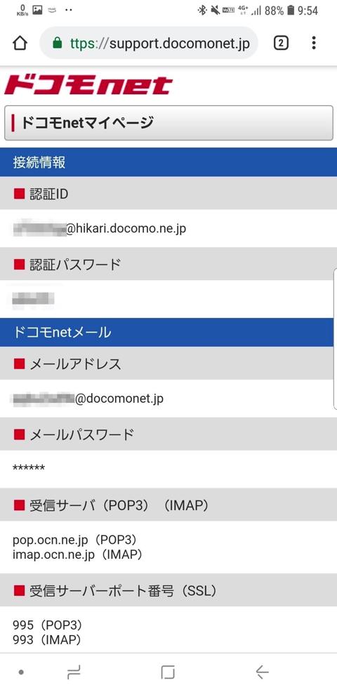 認証ID・パスワードが表示される