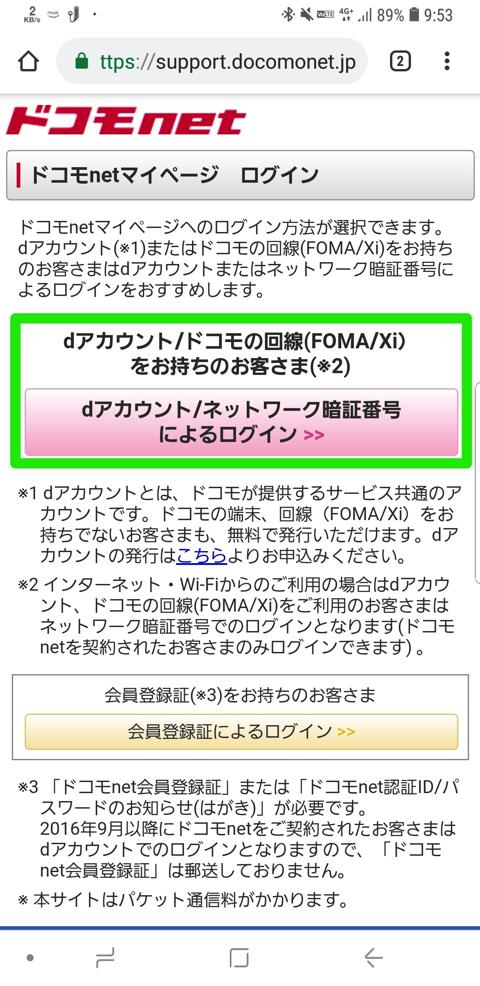 ドコモnetマイページ