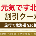 Yahoo!トラベル、北海道ホテルが最大2万円割引になるクーポン配布