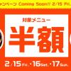 【dデリバリー】2月15日(金)から3日間限定、対象チェーン店で半額キャンペーン