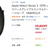 Apple Watch Series 3(GPS+Cellular)が税別29,800円のセール