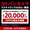 【ヨドバシ】MVNO契約でOPPOスマートフォンが最大2万円引、三連休限定キャンペーン