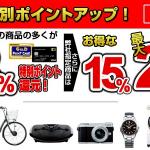 【ヨドバシ】全品13%ポイント還元、一部商品で20%還元のキャンペーン