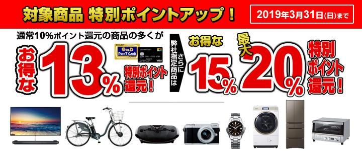 ヨドバシカメラ:ポイント還元を10%→13%にアップ