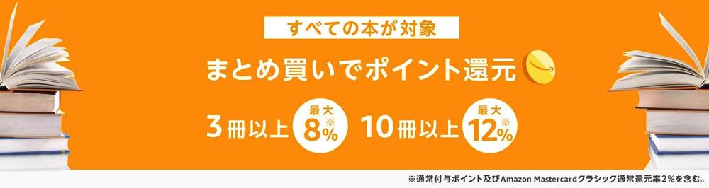 Amazon.co.jp: まとめ買い!でお得キャンペーン: 本