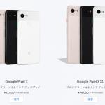 Googleがバレンタインセール、Pixel 3が8.7万円・Pixel 3 XLが9.4万円から