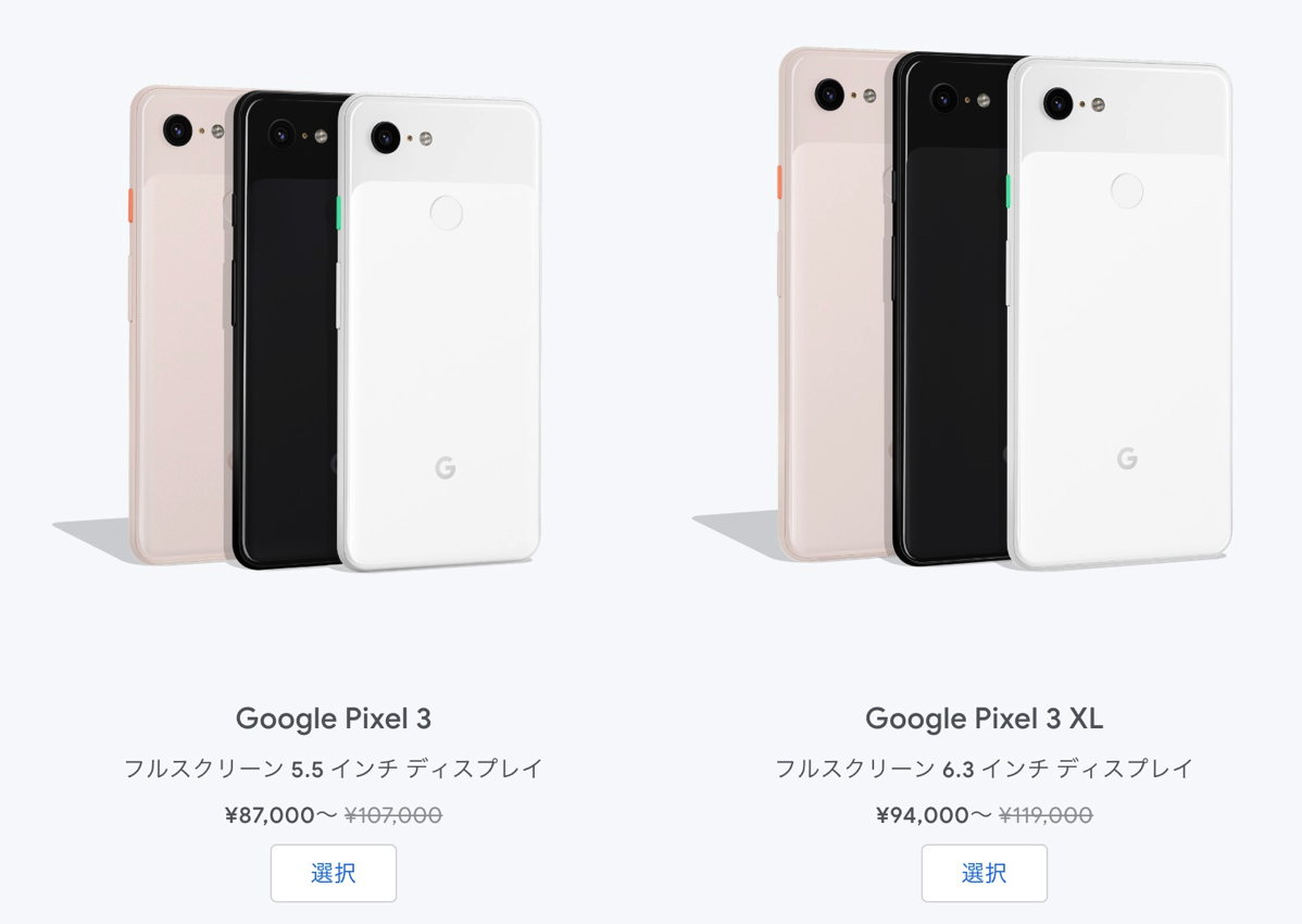Google Pixel 3 - 日本 - 世界を見る新しい方法 - Googleストア