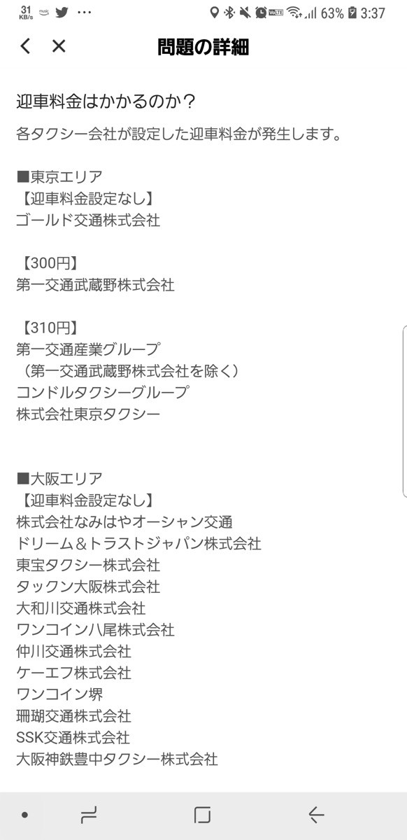 DiDiで配車できるタクシー会社の迎車料金(東京)