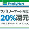 LINE Pay、ファミリーマートで20%還元・最大2,000円まで