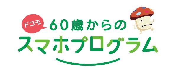 報道発表資料 : (お知らせ)「ドコモ 60歳からのスマホプログラム」を提供開始 | お知らせ | NTTドコモ