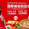 エアアジア・ジャパン、名古屋から札幌が片道3,990円・台北が8,990円のセール