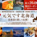 【北海道ふっこう割】るるぶ、北海道ホテルが最大20,000円割引・3月末まで使える第6弾クーポン配布