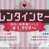 春秋航空日本、国内線・国際線が片道1,999円からのセール