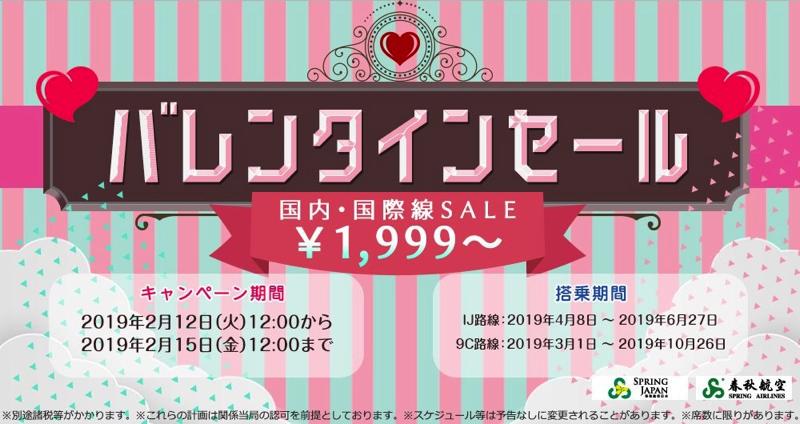 バレンタインセール , Spring Japan(IJ)路線 片道1,999円~ , 春秋航空(9C)路線 片道1,999円~