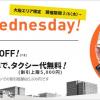 【DiDi】水曜日限定、大阪エリアでタクシー代15%割引・50人に1人無料に