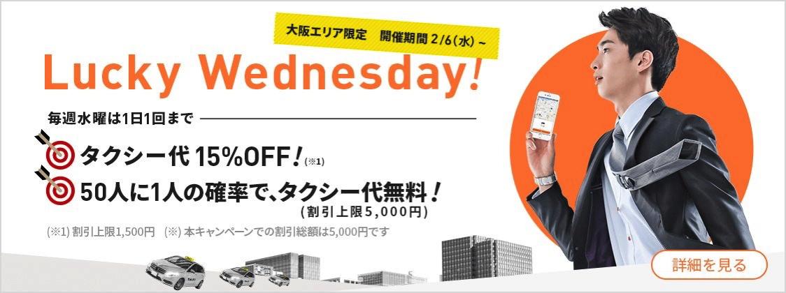 DiDi、大阪エリアでタクシー代15%割引、50人に1人は無料