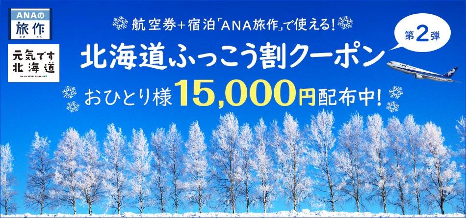 <国内>でかけよう北海道 北海道ふっこう割商品でおトクに北海道へ