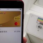 Apple Payに「ポインコデザイン」のdカード登録しても通常デザインで反映された