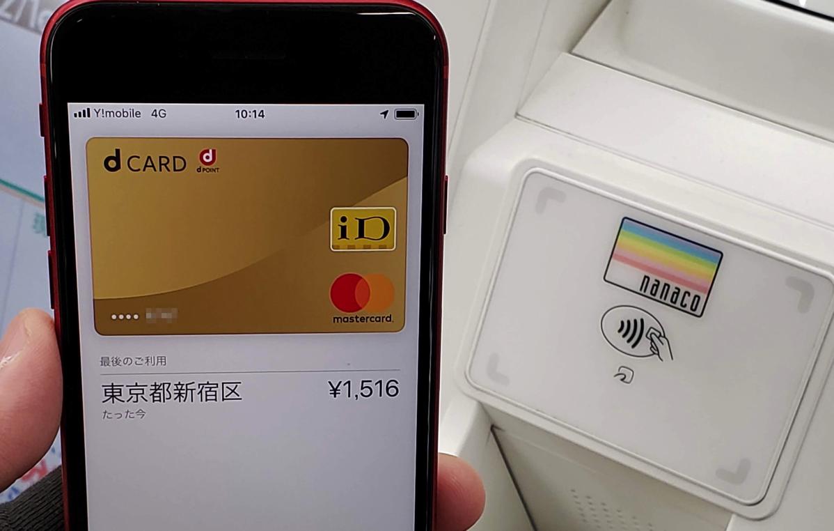 Apple Pay×dカード