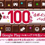 Google Play×ドコモ払い、dポイント最大100%還元
