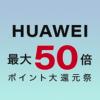 ひかりTVショッピング、HUAWEIスマホ・タブレットがポイント最大50倍還元、d払い最大15倍も併用ok