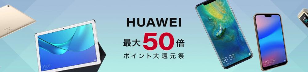 すべての商品 Huawei セール 商品一覧