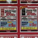 【ヨドバシ】端末購入サポートのXperia XZ1/Xperia XZ1 Compactを機種変更で一括1円に